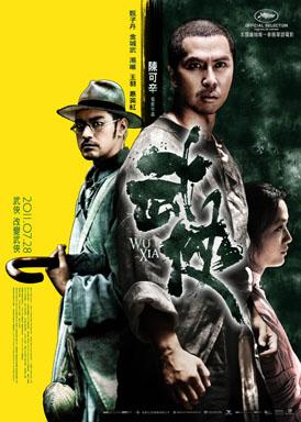 電影票房十大龍虎榜(2011年7月28日星期四)