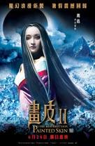 電影票房十大龍虎榜(2012年7月5日星期四)
