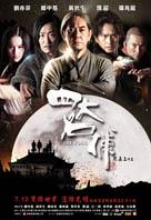 電影票房十大龍虎榜(2012年7月12日星期四)