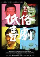電影票房十大龍虎榜(2012年8月9日星期四)
