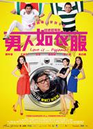 電影票房十大龍虎榜(2012年10月11日星期四)