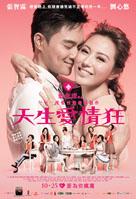 電影票房十大龍虎榜(2012年10月25日星期四)