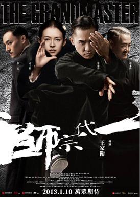 電影票房十大龍虎榜(2013年1月10日星期四)