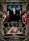 �j��p��<BR>THE GREAT GATSBY
