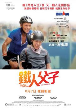 鐵人父子/我的鋼鐵老爸(The Finishers)poster