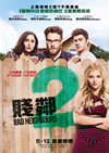 &#8206;��F2<BR>Bad Neighbours 2&#8236;
