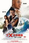 3X反恐暴族:重火力回歸<BR>xXx: Return of Xander Cage