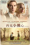 再見小熊心<BR>GOODBYE CHRISTOPHER ROBIN