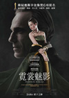 霓裳魅影