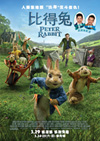 比得兔<BR>Peter Rabbit