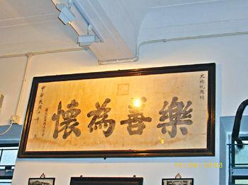■中華民國第四任大總統徐世昌親書「樂善為懷」匾額。